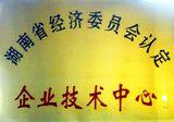 041.湖南省经济委员会认定企业技术中心